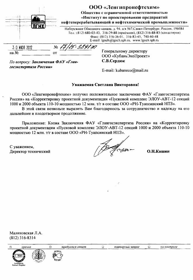 Отзывы клиентов ООО КубаньЭКОпроект  ООО Ленгипронефтехим